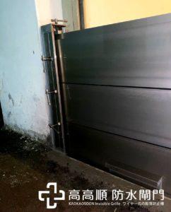 ˊ防水閘門